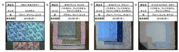 20151224_今治タオル_000001.JPG