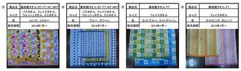20151224_今治タオル_000003.JPG